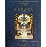 Read Online Top restaurant(Chinese Edition) ebook
