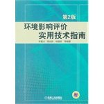 Download Books 9787111364856 Genuine Practical Environmental Impact Assessment Technical Guide ( 2nd Edition )(Chinese Edition) PDF