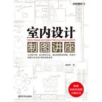 Download Interior Design Drawing Lecture(Chinese Edition) pdf epub
