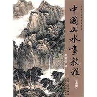 Chinese Landscape Painting Course - Volume I (Chinese Edition)