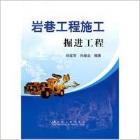 rock tunnel construction: excavation work(Chinese Edition)