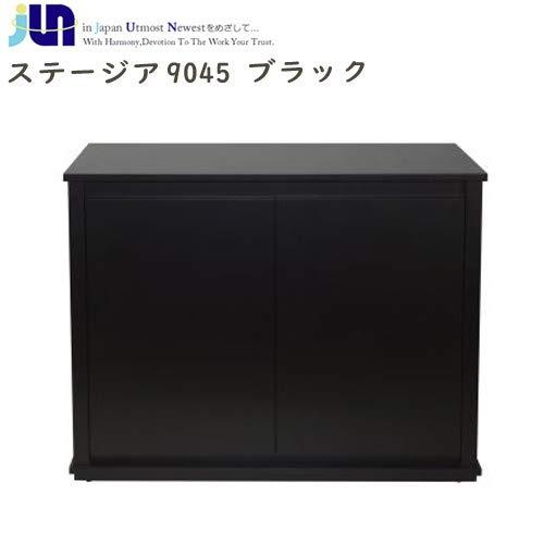 ジュン (JUN) ステージア 9045 ブラック (900×450×700mm) B07GKQCV91