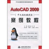 AutoCAD 2009 Chinese version of the case of mechanical drawing tutorial(Chinese Edition) ebook