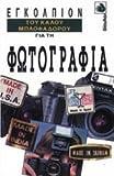 img - for egkolpion tou kalou mplofadorou gia ti fotografia book / textbook / text book