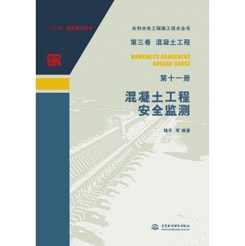 Volume III Concrete Works Volume XI: Concrete Engineering Safety Monitoring(Chinese Edition) pdf epub