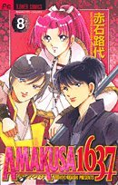 AMAKUSA1637 8 (8) (2004) ISBN: 4091343503 [Japanese Import]
