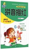 Download Every day before school must practice: Pinyin Miaohong(Chinese Edition) pdf epub