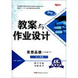 Download New Road compulsory school curriculum standard textbook supporting the use of junior high school lesson plan book and job design : the moral ( 8th grade lower ) ( with PEP )(Chinese Edition) PDF