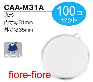 ハメパチ 丸型、直径31ミリ (ハメパチ 丸型、直径31ミリ 100個セット) ハメパチ 丸型、直径31ミリ 100個セット  B010NFEW28