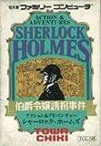シャーロックホームズ伯爵令嬢誘拐事件