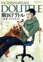 Veterinarian Dolittle 2 (Big Comics) (2003) ISBN: 4091866921 [Japanese Import]