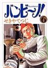 バンビ~ノ! 第6巻