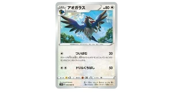 Pokemon Card Corviknight U 045-060-S1W-B Japanese