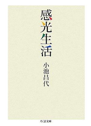 感光生活 (ちくま文庫)