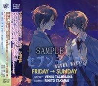 ドラマCD セブンデイズ FRIDAY → SUNDAY B004Q820PK