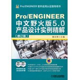 Download ProENGINEER software application certification guide books : ProENGINEER Chinese Wildfire 5.0 Product Design sperm solution ( revised edition )(Chinese Edition) ebook