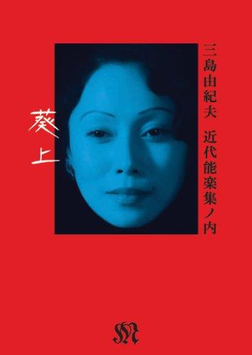 『近代能楽集』ノ内「葵上」 三島由紀夫 [DVD] B00F40OUZW