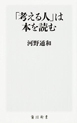 「考える人」は本を読む (角川新書)