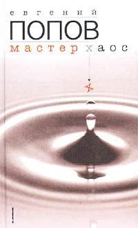 Master Khaos: [Master Chaos: ] PDF