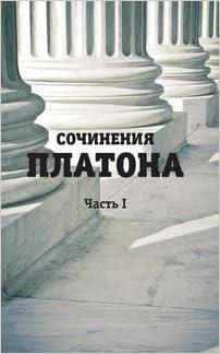 Sochineniya Platona. Chast I.