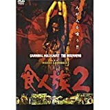 Cannibal Holocaust 2: The Begining a.k.a. Mondo Cannibale