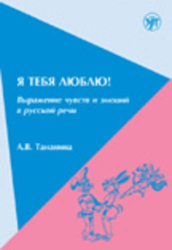 Download I Love You! The Expression of Feelings and Emotions in Russian Speech pdf epub