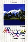風の大地: プロの覚悟 (30) (ビッグコミックス)