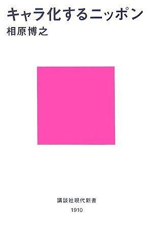 キャラ化するニッポン (講談社現代新書)