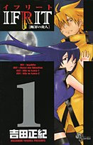Ifrit 1 - flame people of conviction (Shonen Sunday Comics) (2007) ISBN: 4091210589 [Japanese Import]