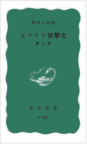ヒマラヤ登攀史 (岩波新書 青版)