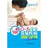 0 ~ 3 years old baby common disease prevention and care [paperback](Chinese Edition)
