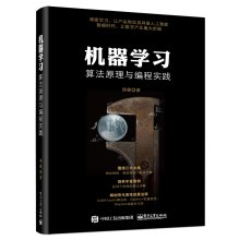 Machine learning algorithms and programming practice principles(Chinese Edition)