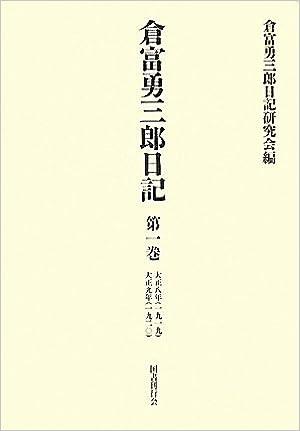 倉富勇三郎日記 第一巻 | 倉富勇...