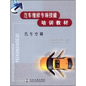 vehicle maintenance special skills training materials (automobile air conditioning)(Chinese Edition) pdf