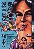 御緩漫玉日記 3巻 (Beam comix)