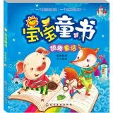 Download Baby Children's Books - Sweet Fun Fairy Tale(Chinese Edition) pdf