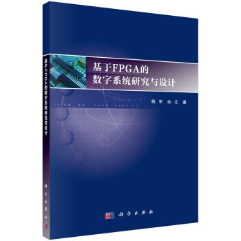 Research and design of digital system based on FPGA(Chinese Edition) pdf