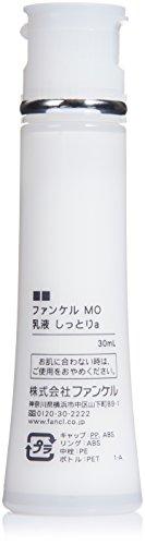 Japan Health and Beauty - FANCL Moisturizing emulsion II moist *AF27*