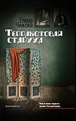 Terrakotovaya staruha