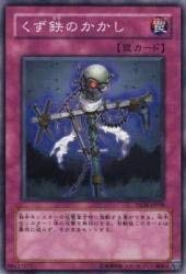 Gorgon's Eyes yNz SOD-JP 058-N [Yu-Gi-O Card] Soul of The Duelist