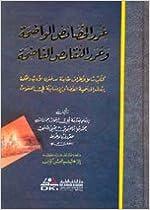 غرر الخصائص الواضحة وعرر النقائض الفاضحة (كتاب شامل الأطراف متباينة من فنون الأدب والحكمة) grr alkhsaa'sa alwadhaah w'arr alnqa'd alfadhaah (ktab shaml al'atraf mtbaynah mn fnwn al'adb walhak