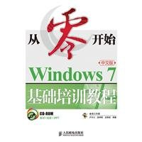 Chinese version of scratch-Windows 7-based training course - with CD-ROM(Chinese Edition) pdf epub