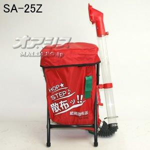 麻場 肥料散布機 SA-25Z B00IP5MPAU
