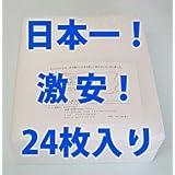 レンジフードフィルター A13(ヨコ297mm×タテ399mm) 24枚入り【atugi】