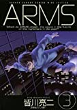 ARMS (3) (少年サンデーコミックスワイド版)