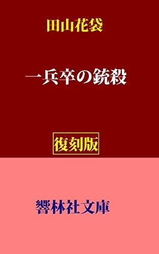Ipeisotsu_no_jyusatsu (KyorinsyaBunko) (Japanese Edition)