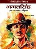 Bhagat Singh : Aeik Jwalant Itihaas