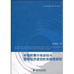Chinese stock market volatility and Correlation between macroeconomic fluctuations [Paperback]