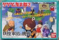 GeGeGe no Kitaro 2: Youkai Gundan no Chousen, Famicom (Japanese NES Import)