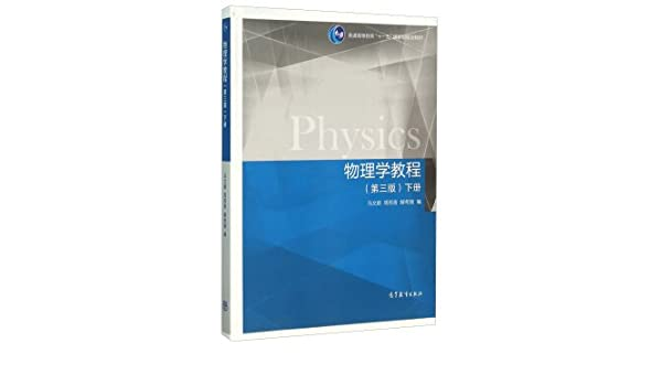 Physics Tutorial (3rd edition next book)(Chinese Edition